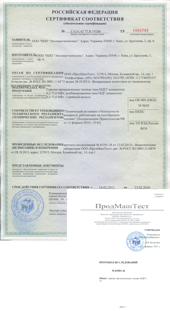 Сертификат на горелки (РФ)